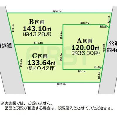 全3区画の分譲地
