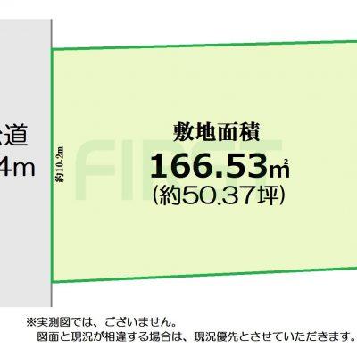 敷地面積50坪超 間口約10.2m