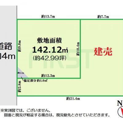 敷地面積42坪超の分譲地