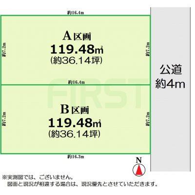 敷地面積約36坪超の整形地
