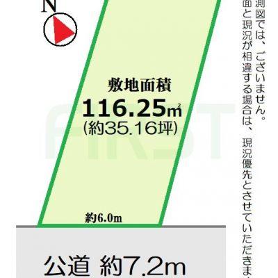 敷地面積35坪超 間口約6m